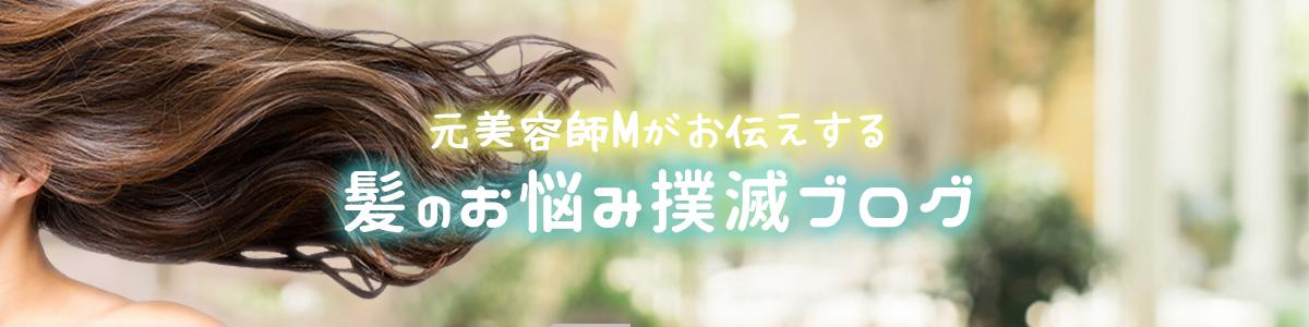 元美容師Mの髪のお悩み撲滅ブログ