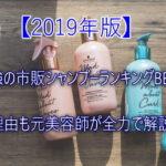 【2019.11月】元美容師が市販シャンプーランキング8選を発表します。