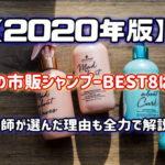 【2021.1月】元美容師が市販シャンプーランキング8選を発表します。