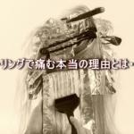 【日本一わかりやすく解説】ヘアカラーで髪が痛む2つの原因と3つの対策とは?