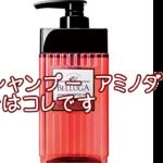 【元美容師が解析】2つのダメ成分はコレ!ベルーガシャンプーを全力で評価した結果・・・