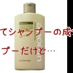 【元美容師が解析】ココが残念!うるおってシャンプー成分を全力で評価した結果・・・