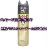 【元美容師が成分解析】ここが惜しい!ロレッタデビル炭酸バブルシャンプーを全力でレビュー!