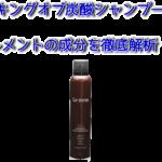 【元美容師が解析】最強の炭酸シャンプーはルメントで確定。5つの成分を徹底レビューした結果・・・
