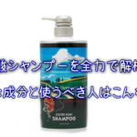 【元美容師が解析】科学的根拠なし?ザクロ精炭酸シャンプーの成分を全力でレビュー!