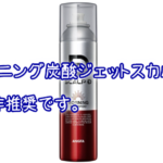 【元美容師が解析】2つの注意点とは?スカルプDモーニング炭酸ジェットスカルプシャンプー成分をレビュー
