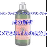 【元美容師が解析】ダメ成分はコレ!ロクシタンシャンプーファイブハーブスリペアリングがオススメできない理由