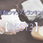 【2019年】元美容師が最強の炭酸シャンプーランキングBEST3を発表!