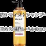 【元美容師が解析】コスパ良しッ!レヴールゼロシャンプー2つの良成分とは?