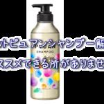 """【元美容師が解析】メリットピュアンシャンプーの""""注意成分""""とは?"""