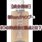 【元美容師が解析】まだ買うな!新haruシャンプー8つの神成分と弱点とは?