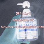 【購入レビュー】まだ買うな!MONOVOシャンプーが非推奨な5つの理由とは?