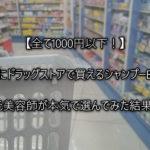 【全部1000円以下】元美容師がドラッグストアシャンプーBEST6を発表します!