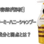【元美容師が解析】ハニーチェクリーミーシャンプー2つの良成分と弱点とは?