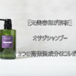 【元美容師が解析】オサジシャンプー 3つの高保湿成分はコレだッ!
