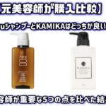 kamikaとharuシャンプーはどっちが買い?5つの項目を購入比較!