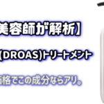 【元美容師が解析】ドロアス トリートメントの3つの良質な成分はコレ!