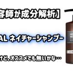 【元美容師が解析】KUNDAL ネイチャーシャンプー4つの洗浄成分は微妙?