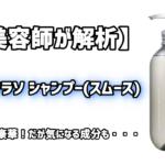 【元美容師が解析】エイトザタラソ シャンプー(スムース)4つの優良成分とは?