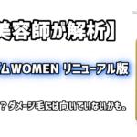 【元美容師が解析】どんな人向き?バイタリズムWOMEN リニューアル版の成分を徹底解説!