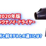 2020年版ナノイードライヤー(EH-NA0E)5つの長所と前モデルとの違いとは?