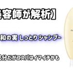 【元美容師が解析】ヘアレシピ 和の実 しっとり シャンプー 成分は優しいがコスパ悪いかも?