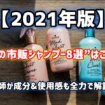 【2021.4月】元美容師が市販シャンプーおすすめ8選を発表します。