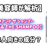 【元美容師が解析】ボタアンド ザ シャンプーの成分はどんな人向き?正直に解説します!