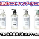 【全8種類比較】ボタニストシャンプー(リニューアル版)元美容師があなたへのおすすめを解説