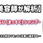 【元美容師が解析】MASUGU (まっすぐ) シャンプーの成分は本当にくせ毛向き?2つの保湿成分はコレ。