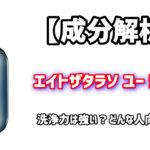 【成分解析】エイトザタラソ ユー シャンプー3つの洗浄成分は優秀?どんな人向きか解説!